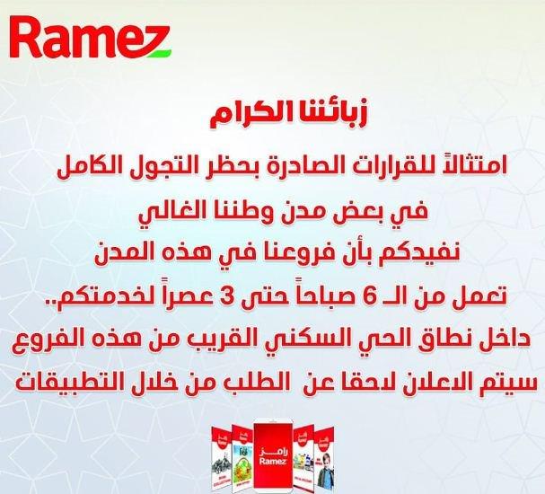 ساعات عمل اسواق رامز في رمضان